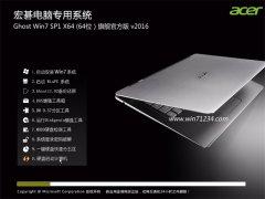 宏�(acer)GHOST WIN7 64位 旗舰版 V2016