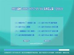 999宝藏网GHOST WIN7 SP1(64位)猴年稳定版V2016.01