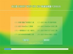 大白菜 GHOST WIN7 SP1 X32 猴年官方版 V2016.01