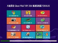 大地系统 GHOST WIN7 SP1(64位)猴年稳定版V2016.01