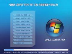 电脑店 GHOST WIN7 SP1 X32 猴年官方版 V2016.01