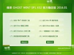 绿茶系统 GHOST WIN7 SP1 X86 极速猴年版 V2016.01