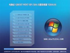 电脑店 GHOST WIN7 SP1(64位)猴年专业版V2016.01