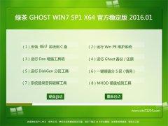 绿茶系统GHOST WIN7 SP1(64位)猴年旗舰版V2016.01