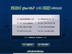 深度技术Ghost Win7 32位 猴年装机版2016.01