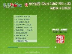 萝卜家园 Ghost win7 x32 新年装机版2016.01