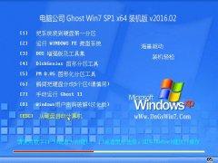电脑公司 GHOST WIN7 SP1 X64 旗舰装机版 V2016.02