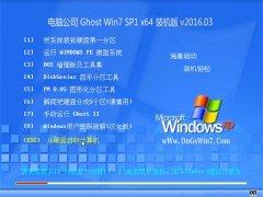 电脑公司GHOST WIN7 SP1(64位)免激活装机版V2016.03