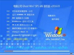 电脑公司GHOST WIN7 SP1(32位)官方修正版V2016.03