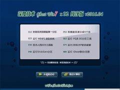 深度技术 Ghost Win7 SP1 32位 纯净版 V2016.04