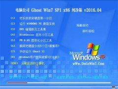 电脑公司 Ghost Win7 SP1 32位 纯净版 V2016.04