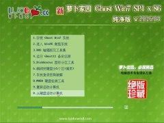 新萝卜家园 Ghost Win7 SP1 32位 纯净版 V2016.04