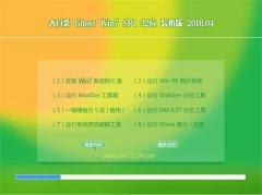 大白菜 GHOST WIN7  32位 万能装机版 V2016.04