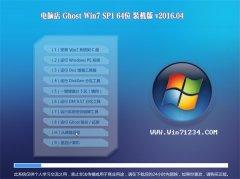 电脑店GHOST WIN7(64位)标准装机版 V2016.04