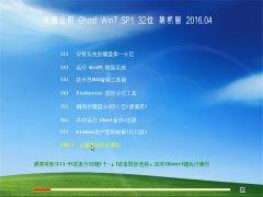 电脑公司 GHOST WIN7  32位 免激活装机版 V2016.04