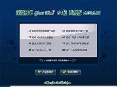��ȼ��� Ghost Win7 64λ ��һ��ʽװ��� 2016.05