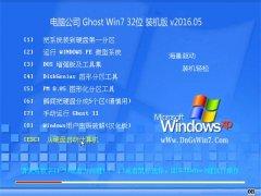 电脑公司 Ghost Win7 32位 五一经典装机版 2016.05