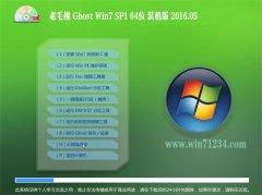 老毛桃 GHOST WIN7 SP1 64位 精英装机版 2016.05