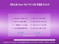 系统之家 GHOST WIN7 SP1 64位 免激活装机版 2016.05