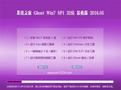 系统之家 GHOST WIN7 SP1 32位 青年装机版 2016.05