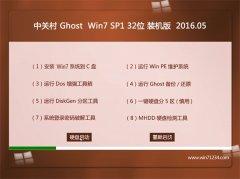 中关村 GHOST WIN7 SP1 32位 官网装机版 2016.05