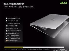 宏�笔记本 GHOST WIN7 SP1 32位 装机版 2016.05