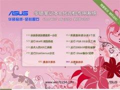 华硕笔记本 GHOST WIN7 SP1 32位 装机版 2016.05