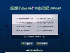 深度技术 GHOST WIN7 32位 纯净版 2016.06(免激活)