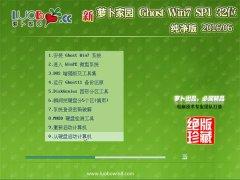 新萝卜家园 GHOST WIN7 32位 纯净版 2016.06(自动激活)