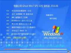 电脑公司 Ghost win7 32位 装机版 2016.06