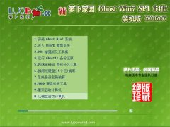 ���ܲ��� Ghost Win7 X64 װ��� 2016.06