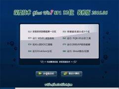 深度技术 Ghost win7 32位 装机版 2016.06