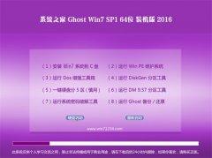 ϵͳ֮�� GHOST WIN7(64λ)�ڲ�װ��� 2016.06