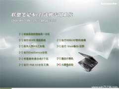 联想笔记本 GHOST WIN7 32位 精英装机版 2016.06