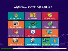 大地 GHOST WIN7(64位)装机经典版 2016.06