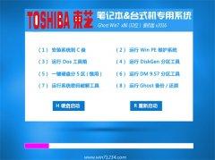 东芝笔记本 GHOST WIN7 32位 装机纯净版 2016.06