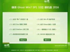 绿茶 GHOST WIN7 32位 装机增强版 2016.06
