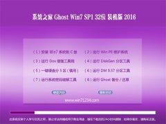 ϵͳ֮�� GHOST WIN7 32λ װ����� 2016.06