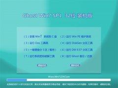 Ghost win7 32位 装机版 2016.06