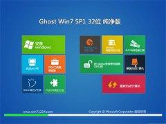 Ghost Win7 SP1 32位 纯净版 2016.06