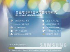 三星笔记本 GHOST WIN7 32位 装机版 2016.06