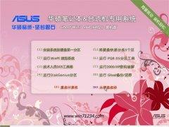 华硕笔记本 GHOST WIN7 64位 装机版 2016.06