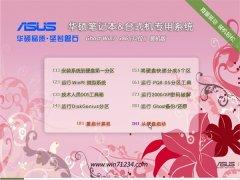 华硕笔记本 GHOST WIN7 32位 装机版 2016.06