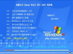 电脑公司Ghost Win7 32位 纯净版 2016年06月
