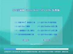 999宝藏网Ghost_Win7_64位_标准装机版_2016.07