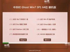 中关村系统Ghost_Win7_64位_专业装机版_2016.07