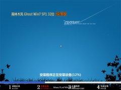 雨林木风官网Ghost Win7 32位 纯净版 2016.07