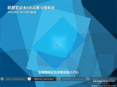 联想笔记本&台式机专用系统Ghost Win7 32位旗舰版2016.07