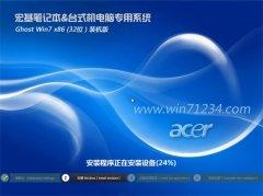宏�笔记本&台式机专用系统Ghost Win7 32位旗舰版2016.07
