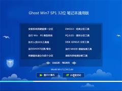 笔记本通用Ghost win7 32位 旗舰版 2016.07